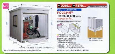 FX-2234HY 床付タイプ