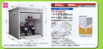 FX-2230HY 床付タイプ