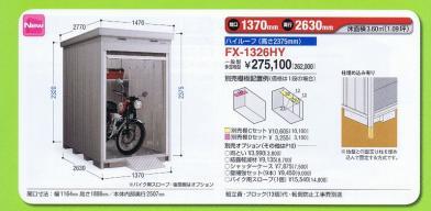 FX-1326HY 床付タイプ