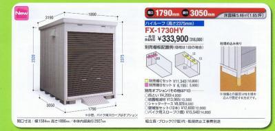 FX-1730HY 床付タイプ