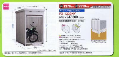 FX-1322HY 床付タイプ