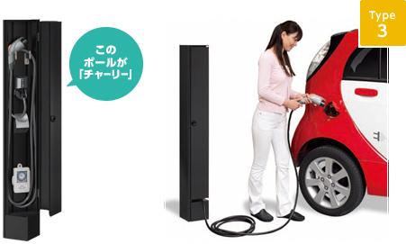 新日軽 電気自動車 充電ポール