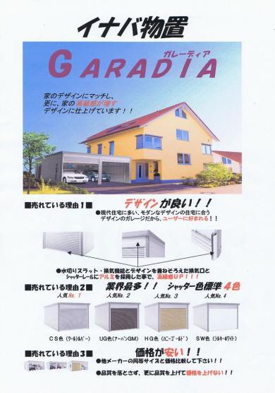 イナバ物置ガレージ ガレーディア GARADIA