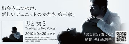 男と女3 ‐TWO HEARTS TWO VOICES‐ 稲垣潤一