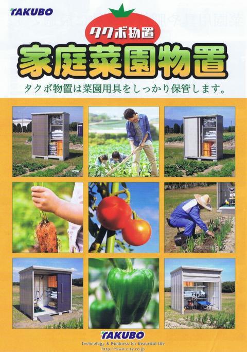 タクボ物置 家庭菜園物置