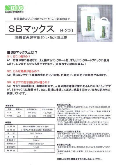 SBマックス 防水剤