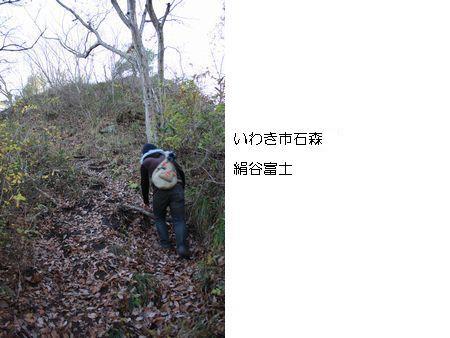 絹谷富士登山