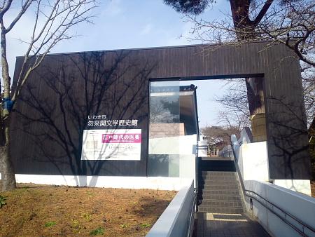 勿来関文学歴史館