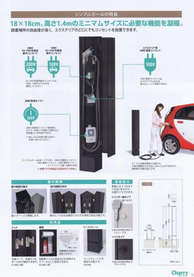 電気自動車 家庭用充電設備 EV
