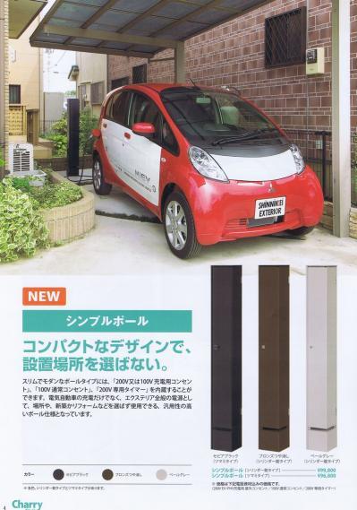 シンプルポール 新日軽 電気自動車 EV