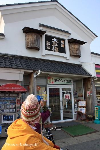 太平櫻酒造直売所