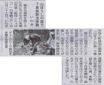 福島民放の記事