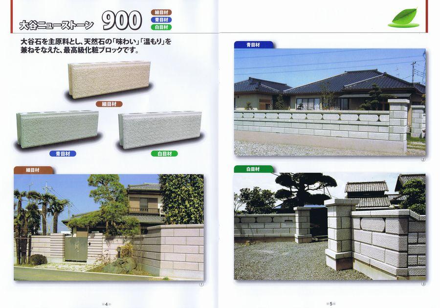 大谷ニューストーン900