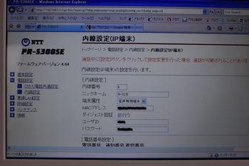 PR-S300SEの設定画面