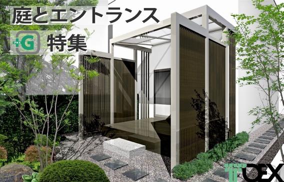 TOEX 庭とエントランス +G