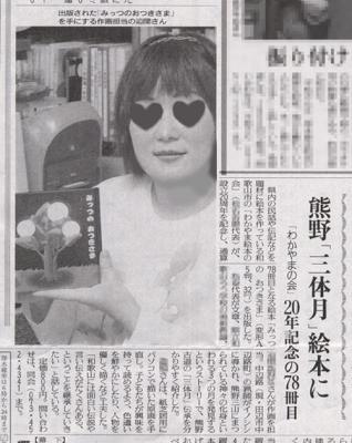 読売新聞20051118