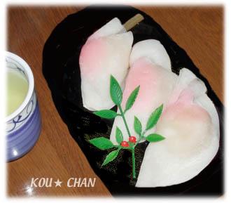 花びら餅1