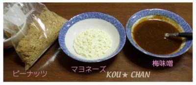 梅味噌ドレッシングの材料