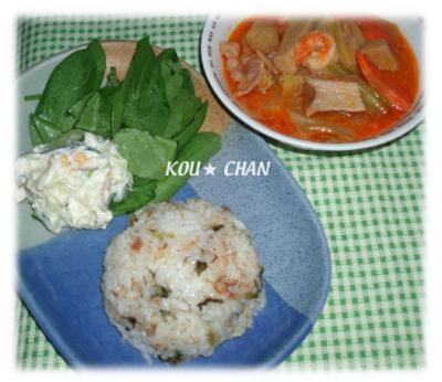 大根菜飯とチリスープ