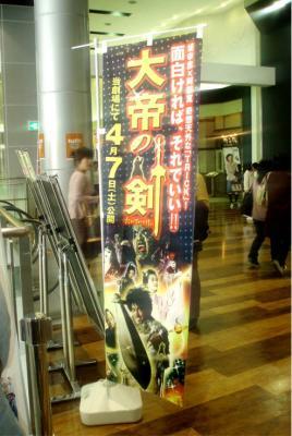 映画「大帝の剣」01-1