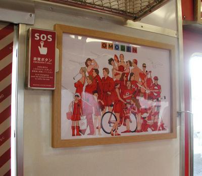 おもちゃ電車33車内広告