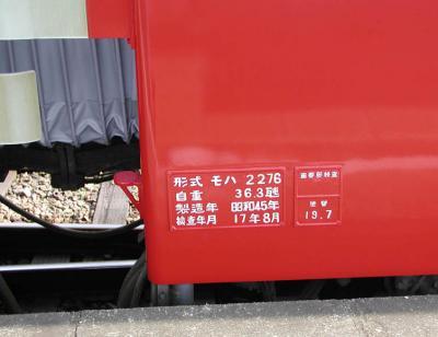 おもちゃ電車42車外-車体番号