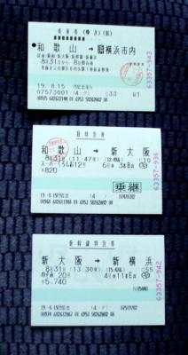 横浜までの切符2007