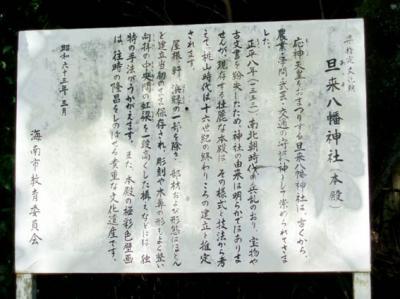 八幡神社の説明