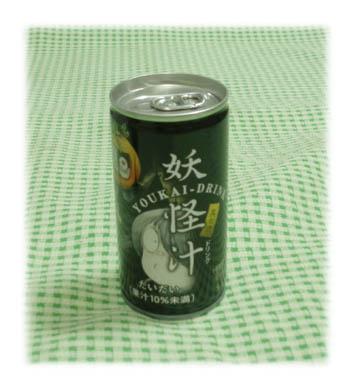 妖怪汁2007