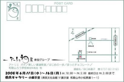 あーとのわ2008-03