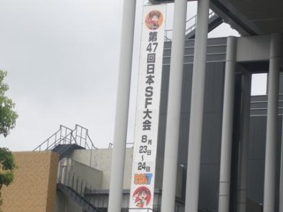 DAiCON7ー垂れ幕