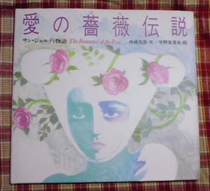 愛の薔薇伝説01