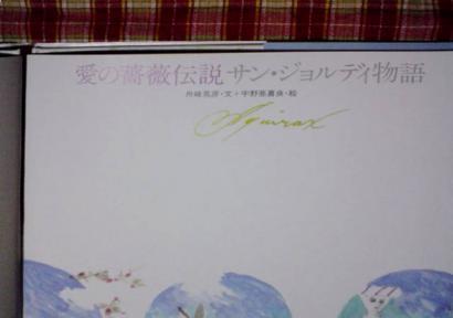 愛の薔薇伝説02