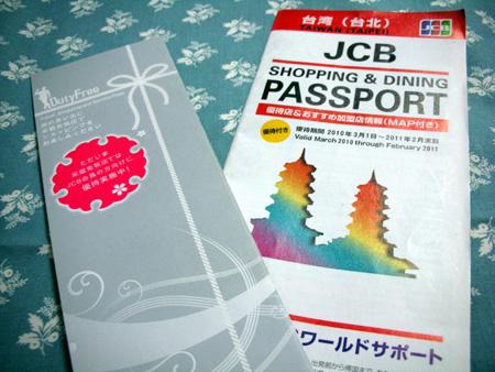 JCBショッピング&ダイニングパスポート 台北