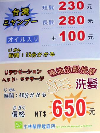 台湾の面白い日本語