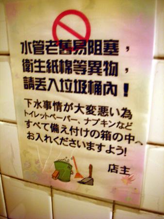 ダンディホテルのトイレ