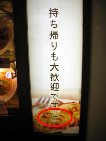 香港の面白い看板