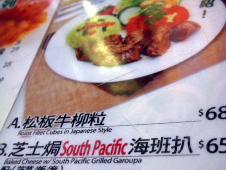 香港の面白いメニュー