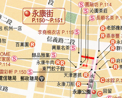 永康街 地図