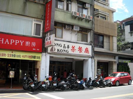 台北の香港茶餐廳
