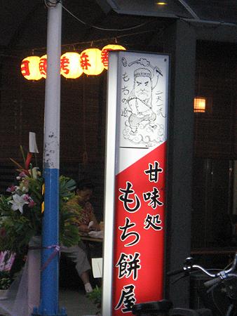 もち餅屋(日風烤麻糬)