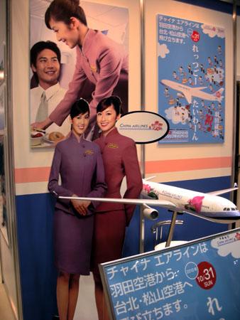 中華航空旅行博ブース
