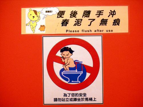 台湾トイレ貼り紙