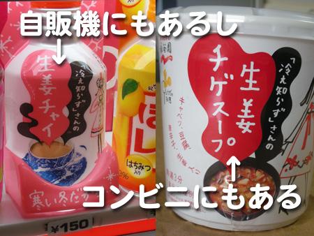 生姜系商品