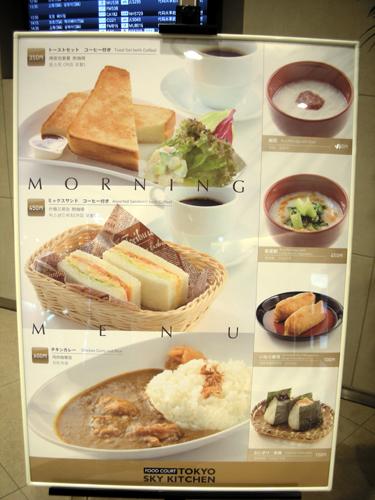 Food Court TOKYO SKY KITCHEN