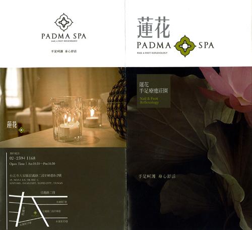 蓮花手足療癒莊園(PADMA SPA)