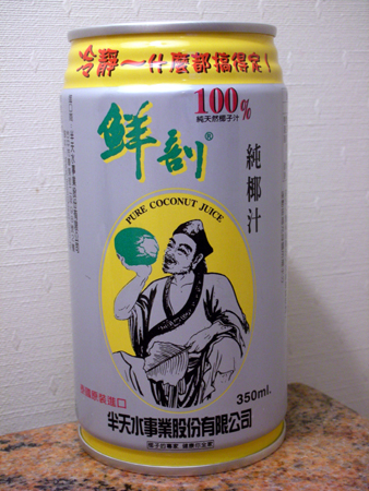 【鮮剖】純椰汁