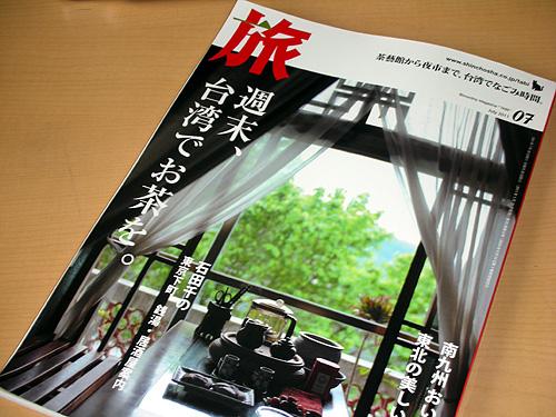 旅 2011年7月号「週末、台湾でお茶を。」