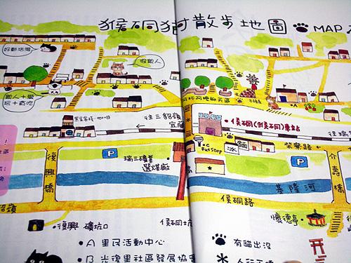 侯硐 猫城物語