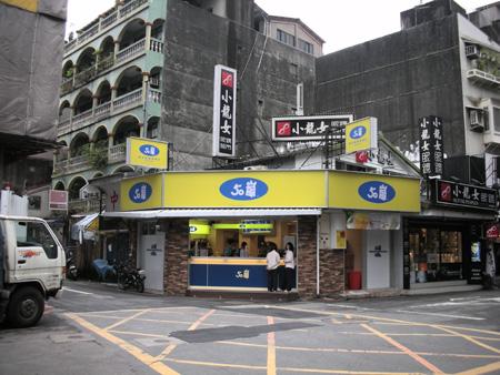 50嵐 永康店